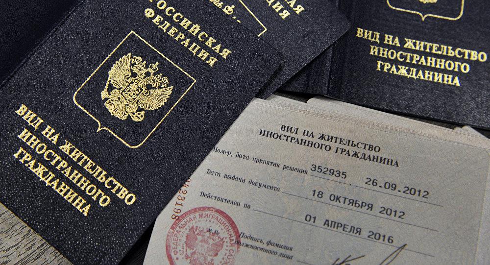 Порядок получения ВНЖ в России
