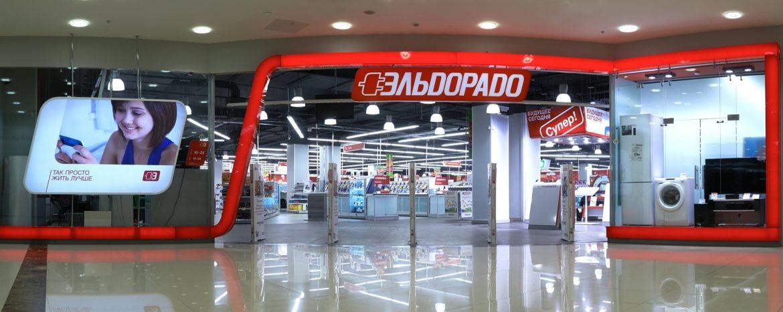 Как написать жалобу на магазин Эльдорадо?