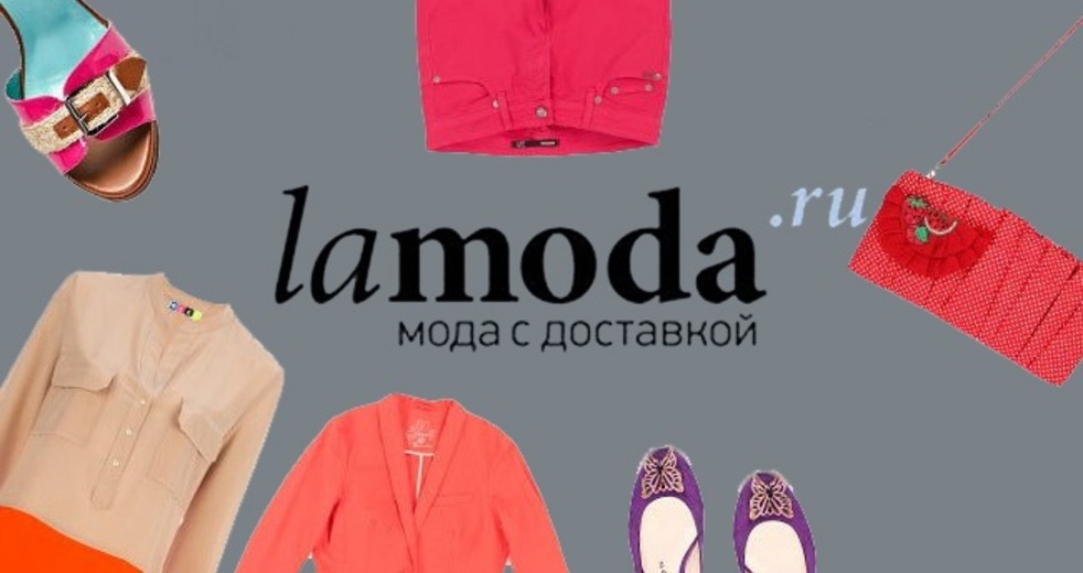 Как оформить возврат товара в Ламода?