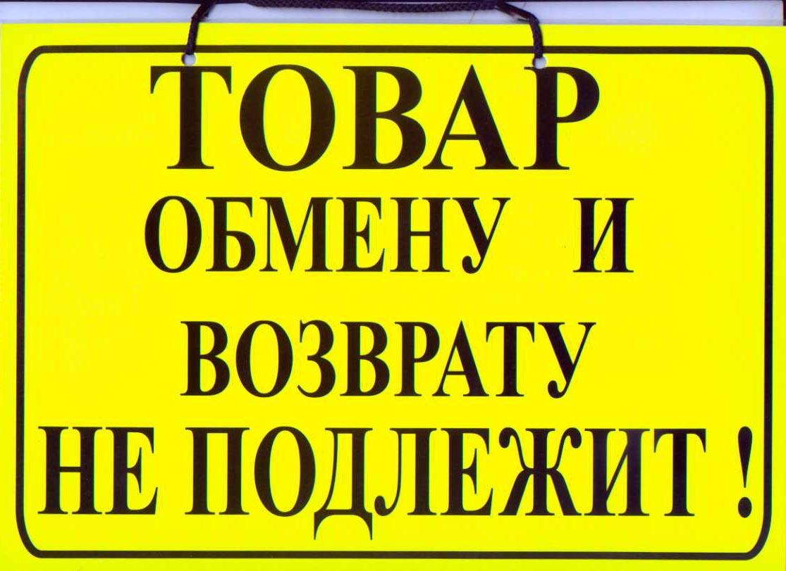 Продукция, которая не подлежит обмену и немедленному возврату согласнопостановлению N55 Правительства РФ