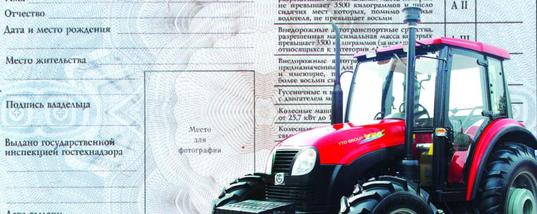 Категории прав на трактор: особенности оформления страховки, сдача экзаменов